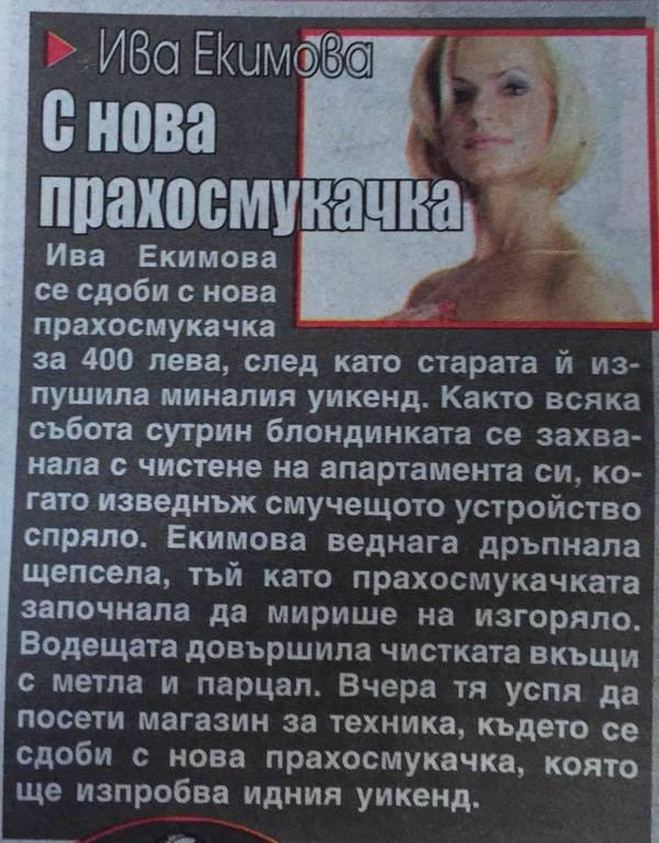 Мартин Карбовски: Аз не искам да съм журналист. Наричайте ме с обидни имена. Но не и журналист.