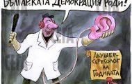 Ако Комарницки подари портрет на Цветанов, ще бъде ли чест за него?