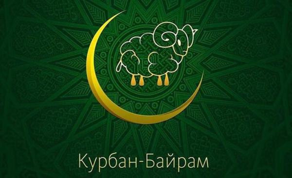 Да е честит светлия празник на 700000 наши сънародници – Курбан Байрям!