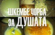 Протест на шкембе чорба с един милион и половина бедни българи