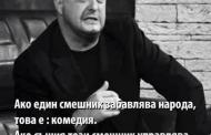 СЛАВИ ТРИФОНОВ ИЗЛЪГАЛ С РЕФЕРЕНДУМА