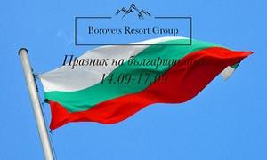 Borovets Resort Group 1