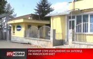 Прокурор спря изпълнение на заповед на ямболския кмет Г. Славов