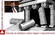 Клъстер за свободно слово, медии и журналистика подкрепи закона на Пеевски, със забележка