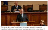 ШОУ в парламента! Председателят на ВКС спретна скандал в парламента