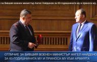 Бившият военен министър Ангел Найденов и мъж на Мая Манолова награден с отличие