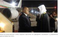 Премиерът Борисов на официално посещение в ОАЕ