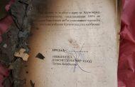 """""""Биволъ"""": Този документ беше намерен вчера в дупката край Радомир, където горяха документитена #ДжиПиГейт"""