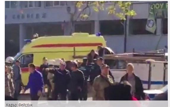Извънредно! Терористичен акт в Крим, 13 убити и над 50 ранени