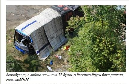Подиграват се с близките на загиналите в катастрофата при инцидента край Своге!