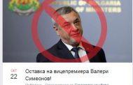 """""""Системата ни убива"""" искат оставката на Валери Симеонов заради голямата му уста!"""