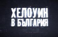 Може да се каже, че Хелоуин е български празник