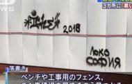 Външно министерство: С възмущение посрещнахме новината за хулиганската проява срещу Паметника на мира в Хирошима