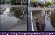 Поредният псевдоремонт на Фандъкова лъсна след дъжда!