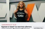 Търпението приключи!!! Виктория Маринова, разследващ журналист, майка на първокласничка, нечия съпруга