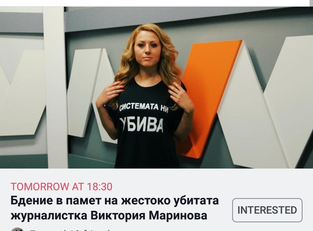Миролюба Бенатова: Единствената версия, на която хората ще повярват, е да се намери поръчителят на убийството. Да е свързан с властта