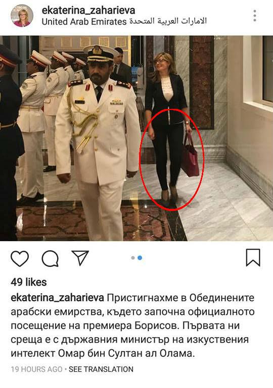 Екатерина Захариева с клинче като труженичка от най – старата професия в света