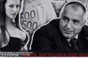 """Българската прокуратура отказа да разследва """"Барселонагейт"""". Испанската продължава"""
