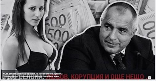 Трябва ли някой да умре от коронавирус, за да се спаси премиера Борисов за прането на пари в Испания!?