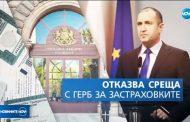 Менда Стоянова иска среща с президента. Той отказа