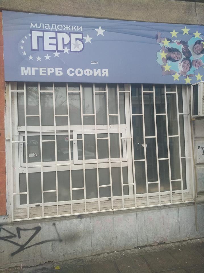 Това пустеещо помещение в центъра на София е централата на младежкия ГЕРБ. Хубава метафора…