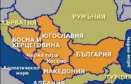 На Балканите не са само САЩ, Русия и Европа.