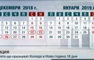 Депутатите излизат в 18-дневна ваканция