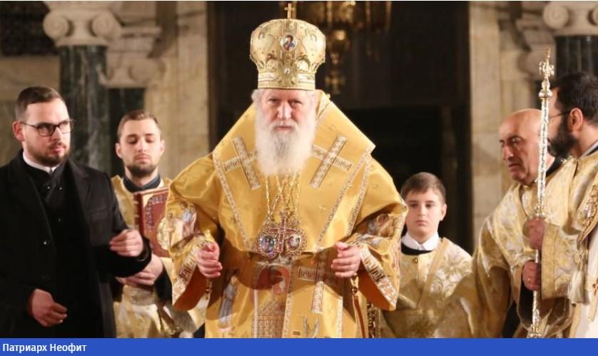 Патриарх Неофит: Навлизаме в Новата година с нова надежда
