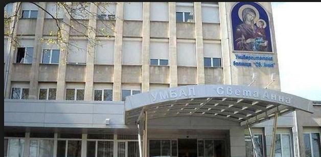 """Снощи в УМБАЛ """"Св. Анна"""" е приет 39 годишен  полицай, пострадал при инцидент в София. Мъжът е в тежко състояние"""