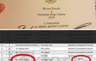 """Пореден скандал с """"ПЪРВАТА ДАМА"""". Десислава Радева – Rejected"""