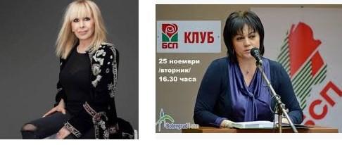 Лили Иванова бясна! Иска 20000 лева от Корнелия Нинова.
