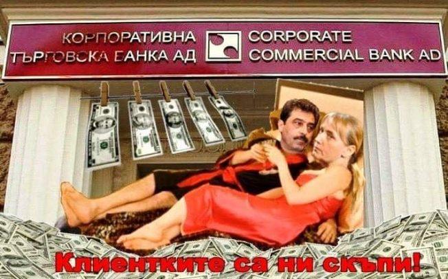 Тезата на Йончева, че не я е интересувало откъде идват парите, много силно издиша