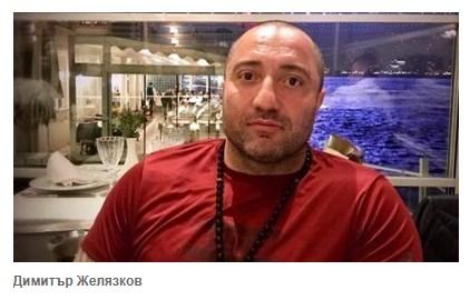Връщат Митьо Очите в България!