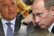 Путин не се шегува, а Борисов шикалкави!