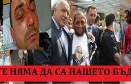 Циганското насилие и Българите!