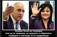 Боян Цонев: ГЕРБ е дясна партия. БСП е лява партия. Това са основните опорни точки на задкулисието които успешно успяха да пробутат на средностатистическият български избирател