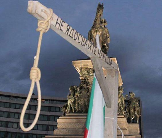Ултранационалисти от сдружение СЕРТ искат смъртни присъди за депутати!