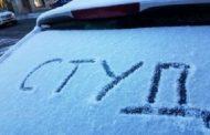 До -19 градуса стигнаха температурите тази сутрин!