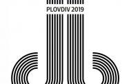 Логото на Пловдив за културна столица на Европа ще го намерите в слиповете си!