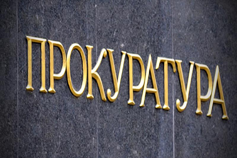 Прокуратурата да възобнови разследванията персонално срещу Цв. Цв., влючително и за Костинброд