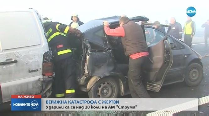 Tежка катастрофа стана тази сутрин край Сандански. Има жертва, както и много ранени.
