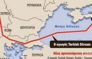"""Помпео на европейска обиколка, за да предотврати тръбата от """"Турски поток"""""""