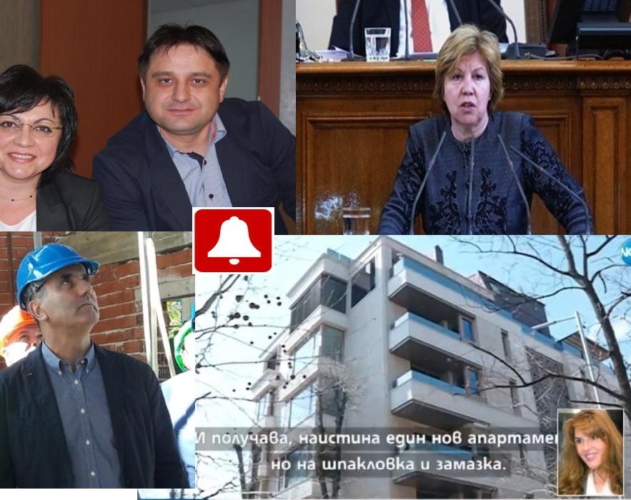 """Светла Пиралкова и Радослав Стойчев са двамата депутати от БСП, подкрепили лобисткия закон """"Артекс"""" заедно с Цветанов."""