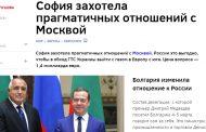 """Руската """"Правда"""": Похвално, Борисов постъпи прагматично!"""