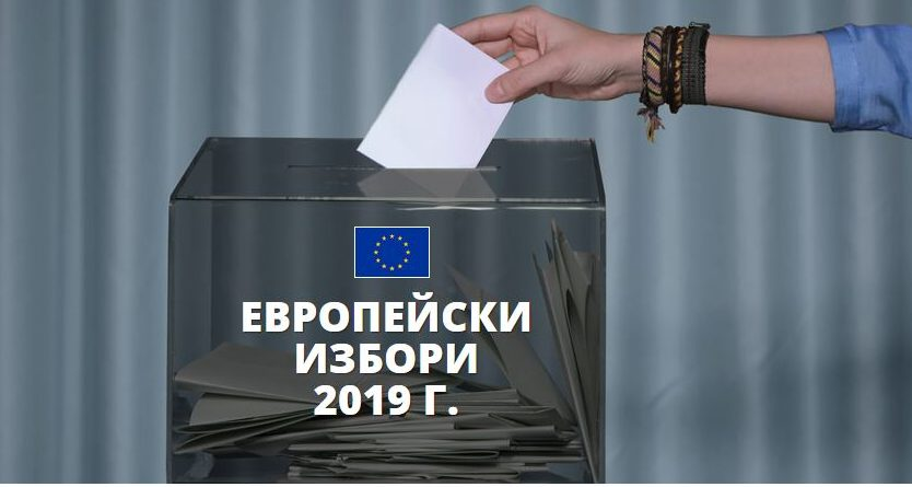 Според изследване на ЕП, ГЕРБ и БСП са наравно с евродепутати