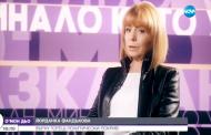 """Фандъкова за кризата на доверие в партията: """"Апартаментгейт"""" се отрази тежко на ГЕРБ"""