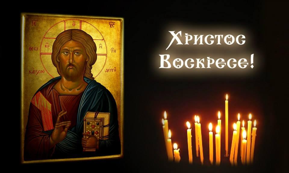 Великден е! Честито Възкресение Христово!