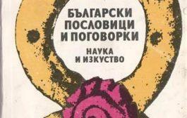 """""""НАЙ -ГАДНИТЕ БЪЛГАРСКИ ПОГОВОРКИ"""