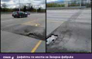 Дупките на новоремонтирания булевард Сливница струват 6 милиона