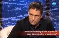 Александър Атанасов иска Цацаров да повдигне обвинение на Борисов или на него за искан рекет!